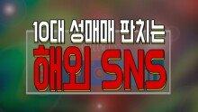 10대 성매매 판치는 '해외 SNS'