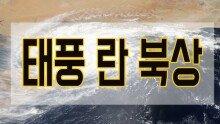 """제21호 태풍 '란' 북상…""""한반도 영향권 들까?"""""""