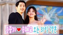 송중기♥송혜교 오는 31일 결혼