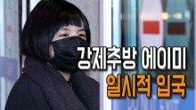 '강제추방'에이미, 20일 입국