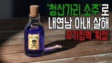 '청산가리 소주'로 내연남 아내 살해한 40대 女, 무기징역 확정