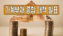 가계부채 종합 대책 발표