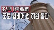 초강력대북제재법, '오토 웜비어'법