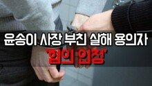 윤송이 사장 부친 살해 용의자 '혐의 인정