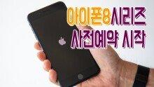 아이폰8 사전예약 돌입
