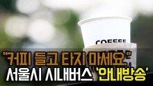 """""""커피 들고 타지 마세요."""" 서울시 시내버스 '안내방송'"""