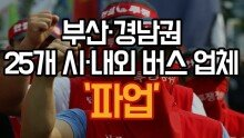 부산·경남권 25개 시·내외 버스 업체 파업