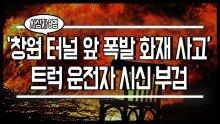 창원 터널 앞 폭발 화재 사고… 트럭 운전자 시신 부검