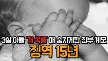 3살 아들 '개 목줄' 매 숨지게 한 친부·계모 징역 15년
