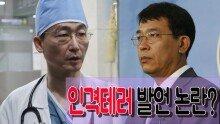 김종대 의원, 인격테러 발언 논란