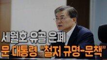 """세월호 유골 은폐…문 대통령 """"철저 규명-문책"""""""