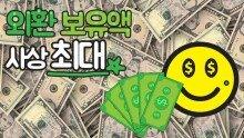 11월 외환보유액 사상최대치 경신