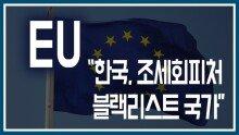 """EU """"한국, 조세회피처 블랙리스트 국가"""""""