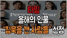 """타임 올해의 인물 """"침묵을 깬 사람들"""" 선정"""