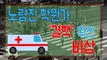 노량진 학원가, '결핵' 확진에 비상