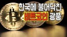 한국에 불어닥친 '비트코인 광풍'