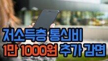 저소득층 통신비 1만 1000원 추가 감면
