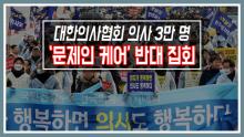 대한의사협회 의사 3만 명, '문제인 케어' 반대 집회