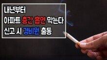 '내년부터 아파트 층간 흡연 막는다'…신고 시 경비원 출동