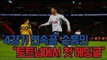 """'4경기 연속골' 손흥민 """"토트넘에서 첫 헤딩골"""""""