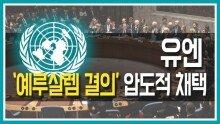 유엔 '예루살렘 결의' 압도적 채택