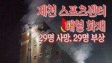 제천 스포츠센터 대형 화재