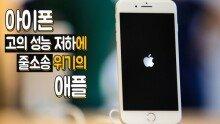 아이폰 '고의 성능 저하'에 집단 소송 제기