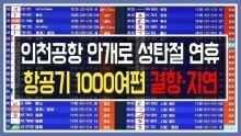 인천공항 안개로 성탄절 연휴 항공기 1000여편 결항·지연