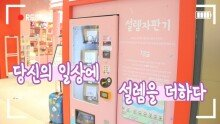 설렘 자판기…'일상에 설렘을 더하다'