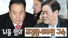 '뇌물 혐의' 최경환 · 이우현 의원 구속