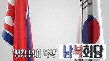 '평창 넘어 북핵' 남북회담