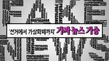 '선거에서 가상화폐까지' 가짜 뉴스 기승