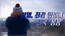 11일 최강한파에 전국 '꽁꽁'