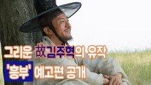 그리운 故 김주혁의 유작 '흥부' 예고편 공개