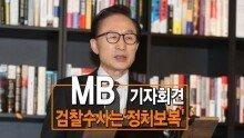 MB 기자회견, 검찰수사는 '정치보복'