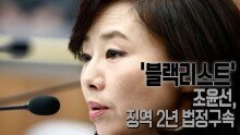 '블랙리스트' 조윤선, 징역 2년 법정구속