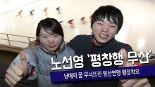 노선영 '평창행 무산', 빙상연맹 행정착오