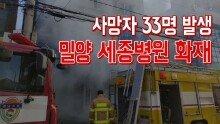 경남 밀양 세종병원 화재