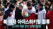 북 여자 아이스하키팀 합류, 드디어 처음 만난 남북단일팀