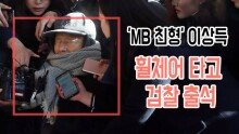 'MB 친형' 이상득, 휠체어 타고 검찰 출석