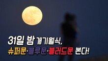 31일 밤 개기월식, '슈퍼문·블루문·블러드문 본다'