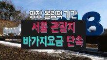 올림픽 기간 서울 관광지 바가지요금 단속