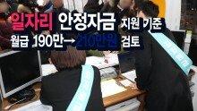 일자리 안정자금 지원 기준 월급 190만→210만원 검토