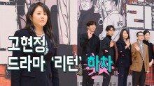 고현정, 드라마 '리턴' 하차