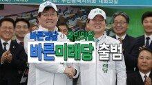 바른미래당 13일 출범