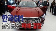 한국GM, 군산공장 폐쇄 결정