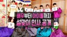 배우부터 아이돌까지 설맞이 인사 공개