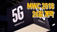 'MWC 2018' 26일 개막