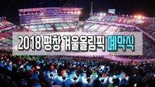 2018 평창 겨울올림픽 폐막식