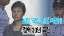 검찰, '국정 농단' 박근혜 징역 30년 구형
